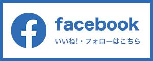 【facebook】いいね・フォローはこちら